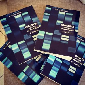 Βοήθημα Βιολογίας Κατεύθυνσης 2015-2016