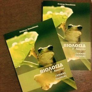 Βοήθημα Βιολογίας Γενικής 2015-2016