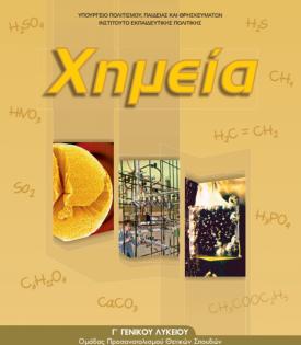 Νέο-σχολικό-Χημεία-Γ΄-Λυκείου1-940x1078
