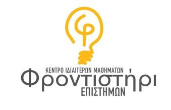 φροντιστήρι logo (1).jpg